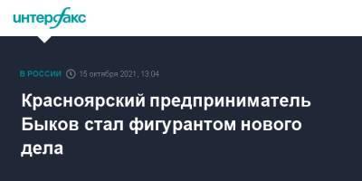 Красноярский предприниматель Быков стал фигурантом нового дела