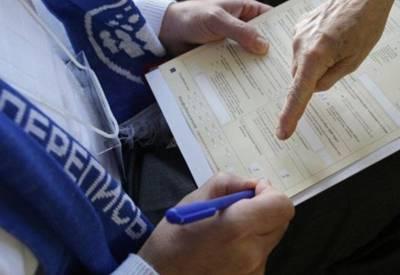 МИД Украины осудил проведение Россией переписи населения в Крыму