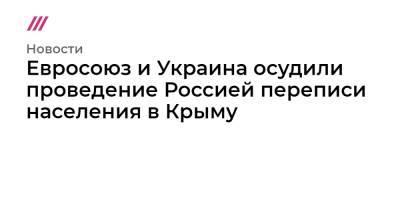 Евросоюз и Украина осудили проведение Россией переписи населения в Крыму