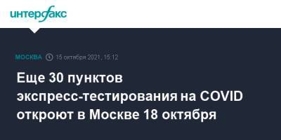Еще 30 пунктов экспресс-тестирования на COVID откроют в Москве 18 октября