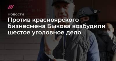 Против красноярского бизнесмена Быкова возбудили шестое уголовное дело