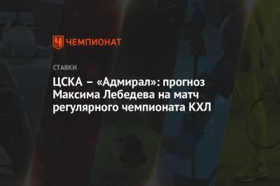 ЦСКА – «Адмирал»: прогноз Максима Лебедева на матч регулярного чемпионата КХЛ