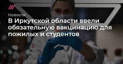 В Иркутской области ввели обязательную вакцинацию для пожилых и студентов