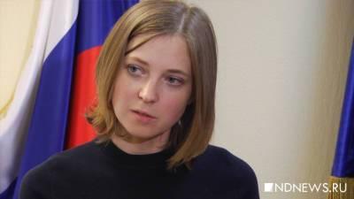 В Кабо-Верде ответили по поводу экстрадиции Поклонской на Украину
