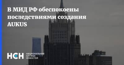 В МИД РФ обеспокоены последствиями создания AUKUS