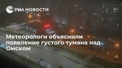 Метеорологи о густом тумане над Омском: результат теплого антициклона и высокой влажности