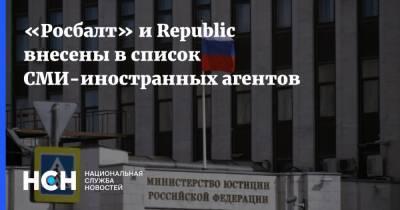 «Росбалт» и Republic внесены в список СМИ-иностранных агентов