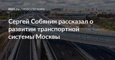 Сергей Собянин рассказал о развитии транспортной системы Москвы