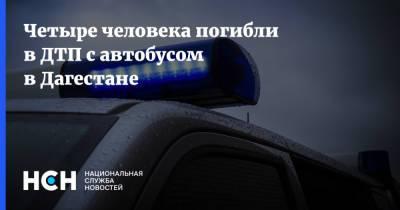 Четыре человека погибли в ДТП с автобусом в Дагестане