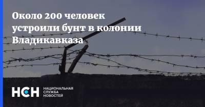 Около 200 человек устроили бунт в колонии Владикавказа