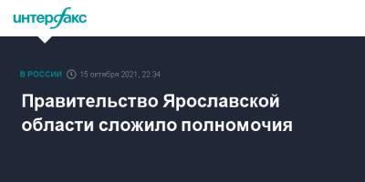 Правительство Ярославской области сложило полномочия