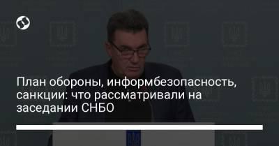 План обороны, информбезопасность, санкции: что рассматривали на заседании СНБО