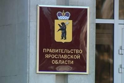 Правительство Ярославской области подало в отставку
