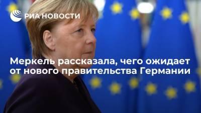 """Меркель выразила уверенность в """"проевропейской"""" ориентации нового правительства Германии"""