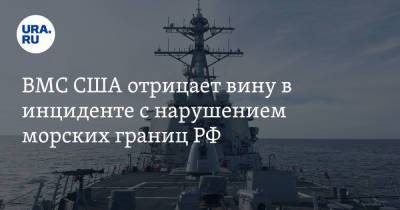 ВМС США отрицает вину в инциденте с нарушением морских границ РФ