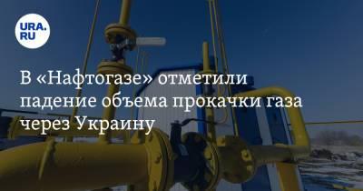 В «Нафтогазе» отметили падение объема прокачки газа через Украину