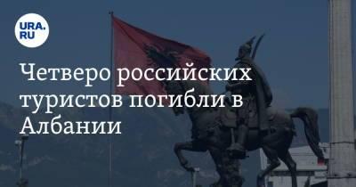 Четверо российских туристов погибли в Албании