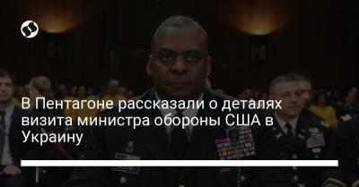 В Пентагоне рассказали о деталях визита министра обороны США в Украину