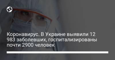 Коронавирус. В Украине выявили 12 983 заболевших, госпитализированы почти 2900 человек