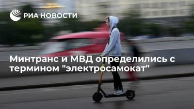 Минтранс и МВД подготовили поправки к ПДД, где названы средства индивидуальной мобильности