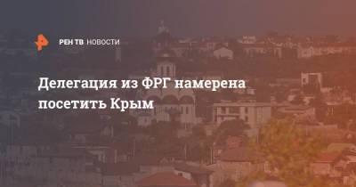 Делегация из ФРГ намерена посетить Крым