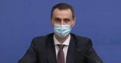 Ляшко допустил проведение бустерных прививок против коронавируса в Украине