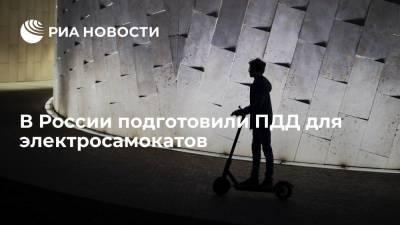 МВД и Минтранс предложили внести в ПДД изменения для электросамокатов и гироскутеров