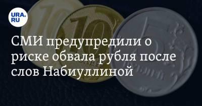 СМИ предупредили о риске обвала рубля после слов Набиуллиной