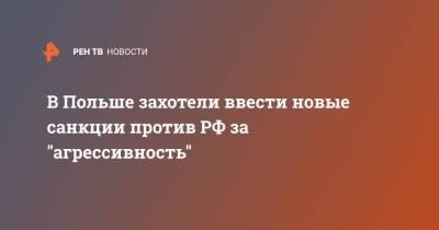 """В Польше захотели ввести новые санкции против РФ за """"агрессивность"""""""