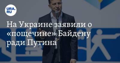 На Украине заявили о «пощечине» Байдену ради Путина