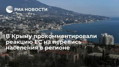 В Крыму посоветовали политикам из ЕС, осудившим перепись населения, не лезть в дела России