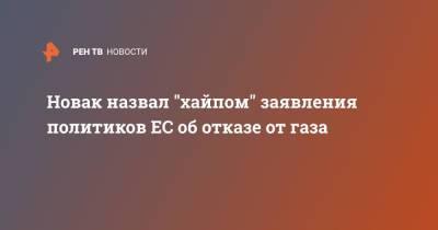 """Новак назвал """"хайпом"""" заявления политиков ЕС об отказе от газа"""