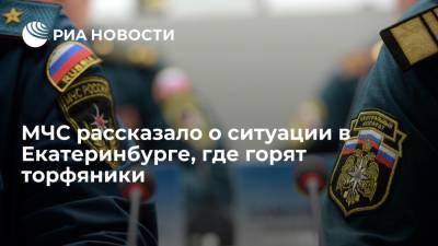 Двадцать семь очагов торфяного пожара действуют в Екатеринбурге