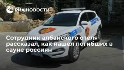 Albanian Daily News: погибших в Албании россиян нашел сотрудник отеля
