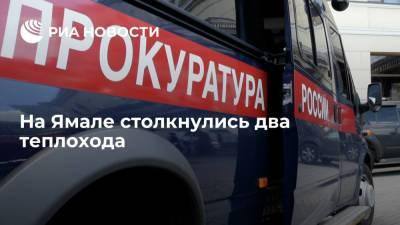 На Ямале столкнулись два теплохода, пострадавших нет