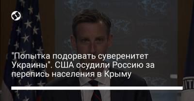 """""""Попытка подорвать суверенитет Украины"""". США осудили Россию за перепись населения в Крыму"""