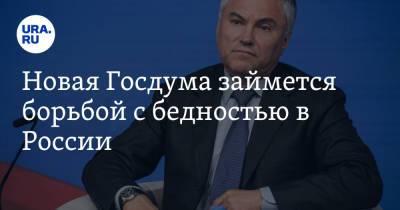 Новая Госдума займется борьбой с бедностью в России
