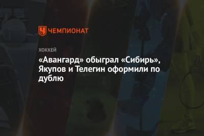 «Авангард» обыграл «Сибирь», Якупов и Телегин оформили по дублю