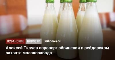 Алексей Ткачев опроверг обвинения в рейдерском захвате молокозавода