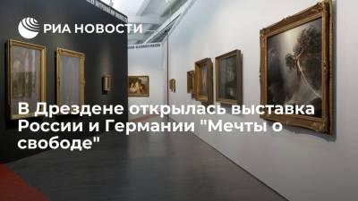 Премьер Саксонии призвал к диалогу с Россией: нельзя поворачиваться спиной к ее искусству
