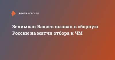 Зелимхан Бакаев вызван в сборную России на матчи отбора к ЧМ