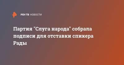 """Партия """"Слуга народа"""" собрала подписи для отставки спикера Рады"""