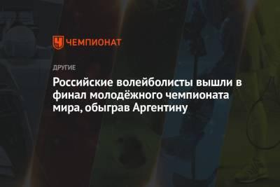 Российские волейболисты вышли в финал молодёжного чемпионата мира, обыграв Аргентину