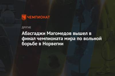 Абасгаджи Магомедов вышел в финал чемпионата мира по вольной борьбе в Норвегии