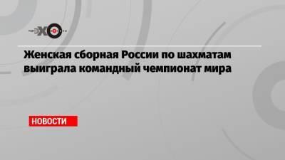 Женская сборная России по шахматам выиграла командный чемпионат мира
