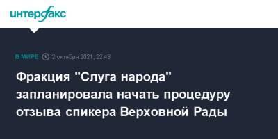 """Фракция """"Слуга народа"""" запланировала начать процедуру отзыва спикера Верховной Рады"""