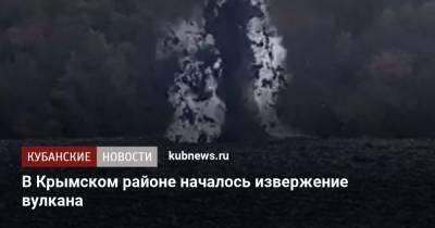В Крымском районе началось извержение вулкана