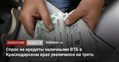 Спрос на кредиты наличными ВТБ в Краснодарском крае увеличился на треть