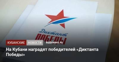 На Кубани наградят победителей «Диктанта Победы»