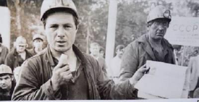 Как забастовки горняков приблизили развал СССР